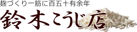 手作り味噌・手作り麹のお店。鈴木こうじ店