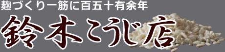 鈴木こうじ店